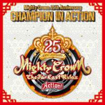 MIGHTY CROWN 25th Anniversary CHAMPION IN ACTONに一曲参加