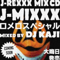 大晦日にDVD&MIX CD発売決定!!!
