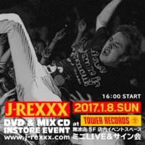 2017/1/8開催「DVD&MIX CD発売記念イベント」@タワレコ難波店