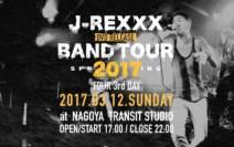 1LOVE <J-REXXX BAND TOUR 2017 3rd DAY>