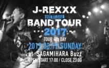 J-REXXX BAND TOUR 2017 in SAGAMIHARA  <4th DAY>