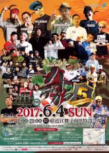 ソトヂカラ 5th Anniversary