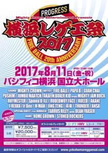 横浜レゲエ祭2017