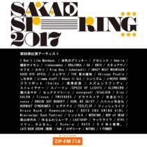 6/3 SAKAE SP-RING 2017出演決定!
