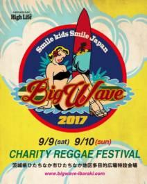 第16回開催を迎えるBIG WAVEに2日間参加します!