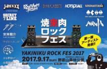 9/17 焼来肉ロックフェス2017