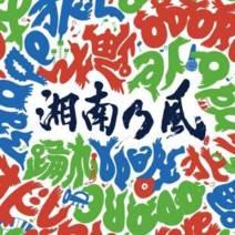 6.21(水) Release!!湘南乃風コンセプトアルバム『踊れ』に参加しました!