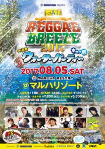 愛知REGGAE BREEZE 2017