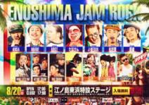 ENOSHIMA JAM ROCK
