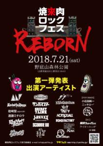 7/21 焼来肉ロックフェス2018