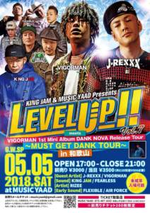 LEVEL UP!! vol.7