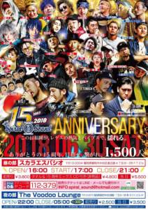 SPIRAL SOUND 15th ANNIVERSARY