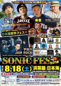 SONIC FES 2018