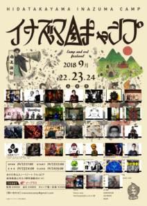 イナズマキャンプ2018