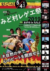 みど村レゲエ祭 2019