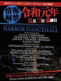 HARBOR DANCEHALL