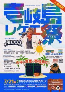 壱岐島レゲエ祭2019