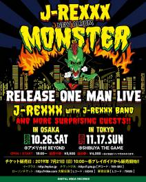 """MONSTER""RELEASE ONE MAN LIVE 公演決定!!"